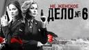 Не женское дело - 6 серия (2013) HD