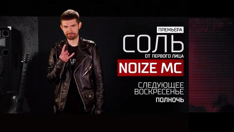 Анонс на 20/05/18: NOIZE MC - живой концерт в программе