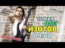 Выпуск 34: В гостях гитарист Олег Изотов