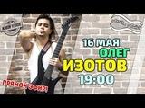 Выпуск 34 В гостях гитарист Олег Изотов