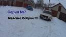 Серия 7 ВАЗ 2104 Майонез, ремонт ГБЦ, сборка мотора, первый запуск и первый выезд