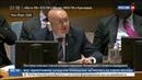 Новости на Россия 24 • Небензя: поставки ОВ в Сирию - нарушение Конвенции о запрете химоружия