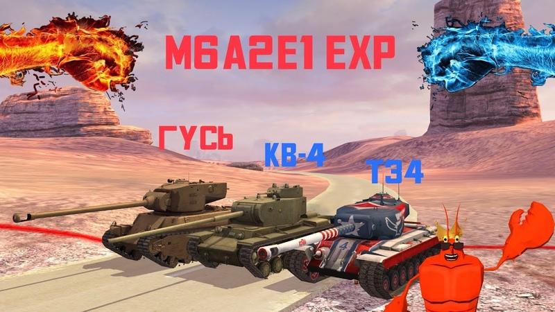 WOT Blitz - Имба царей или дно морей M6A2E1 EXP vs T34 и КВ-4.