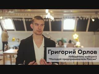 История успеха: Григорий Орлов