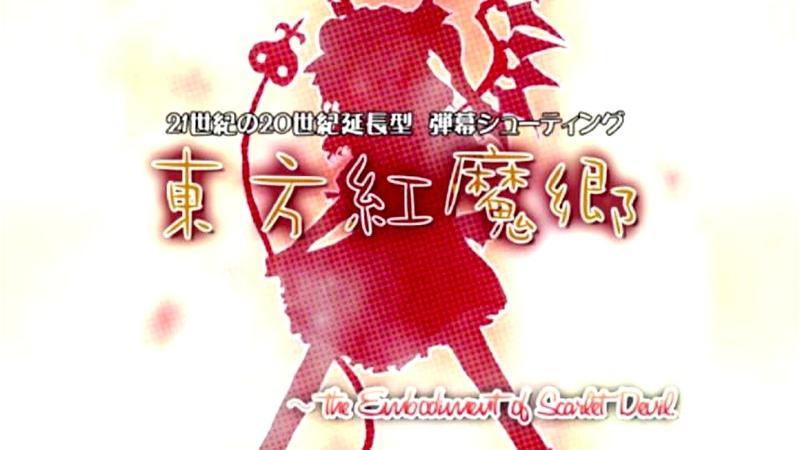 Yukuriito Guaninado's Theme Touhou 6 the Embodiment of Scarlet Devil