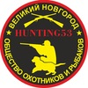 HUNTING53.RU - Общество охотников и рыбаков