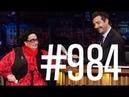 Вечерний Ургант - Монсеррат Кабалье / Montserrat Caballé, Наталья Подольская. 984 от 05.06.2018