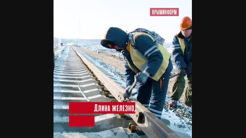 Первые рельсы на подходе к Крымскому мосту со стороны полуострова