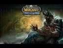 Играю в World of Warcraft Sirus