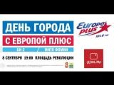 Митя Фомин на Дне города Челябинска 2018 от 08.09.2018
