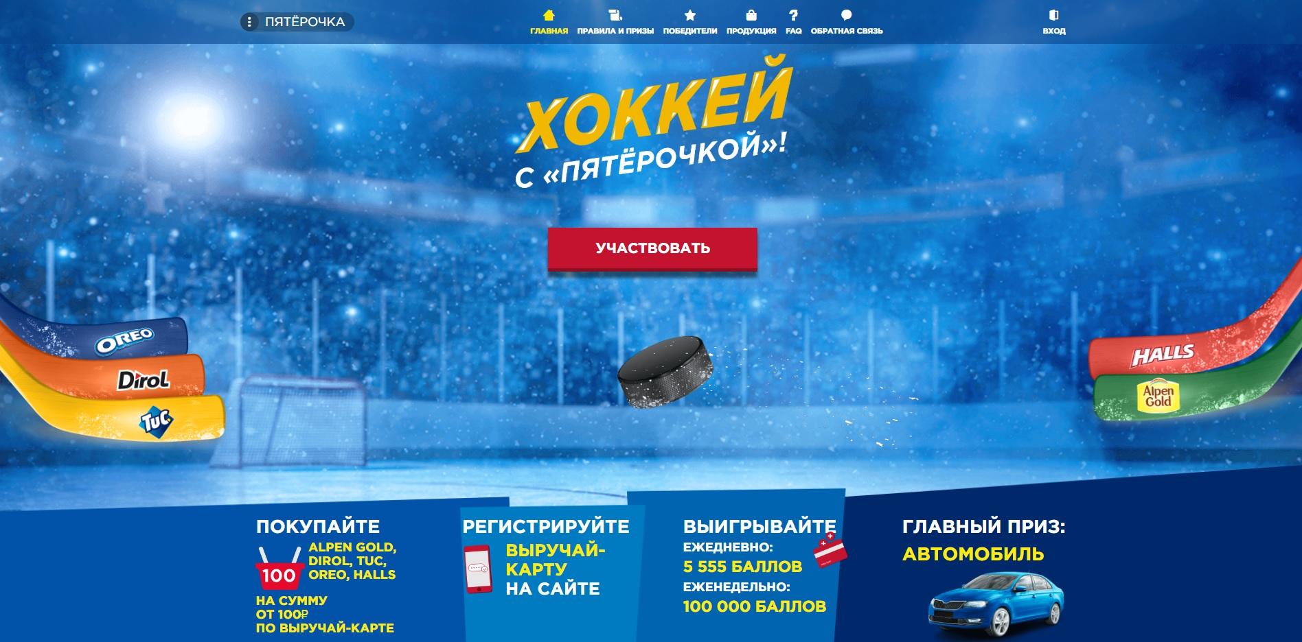 5ka.hockey.promo регистрация промо кода в 2019 году
