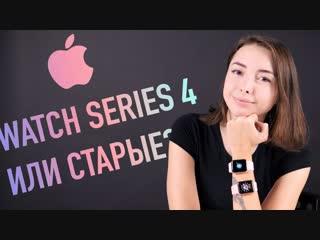 Wylsacom Apple Watch series 4 или старые Какие выбрать