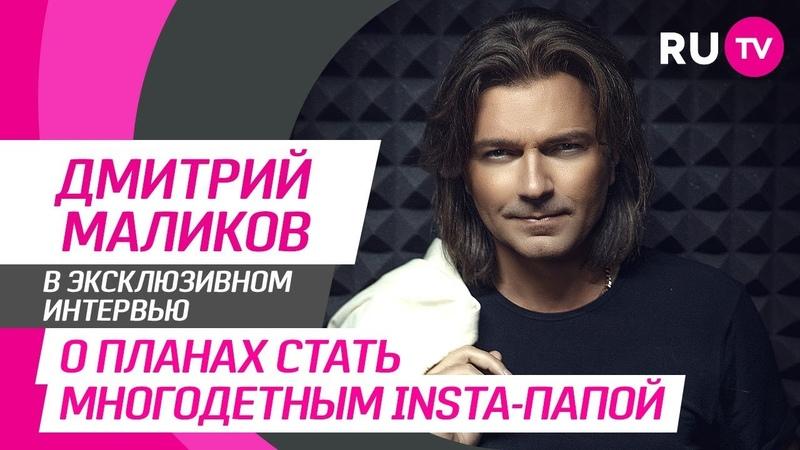 Тема. Дмитрий Маликов