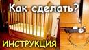 Самая простая автоматическая качалка для детской кроватки. Сделай сам своими руками из плеєра!