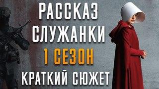 КРАТКИЙ СЮЖЕТ: РАССКАЗ СЛУЖАНКИ - 1 СЕЗОН