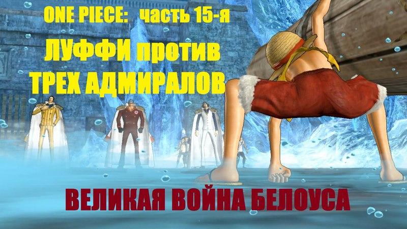 One Piece*15 Великая война. Луффи Vs Аокидзи