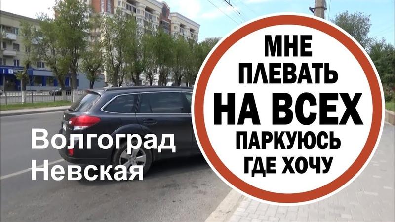 Волгоград, Невская. СтопХам. Соблюдайте ПДД и уважайте друг друга !