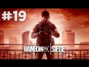 Live Bludnik Stream Развал кабин Tom Clancy's Rainbow Six Siege 19
