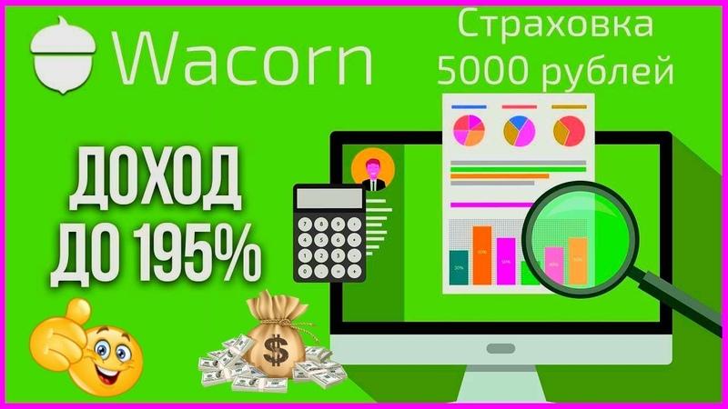 WACORNCC - НОВИНКА ФАСТ С ХОРОШЕЙ ДОХОДНОСТЬЮ $