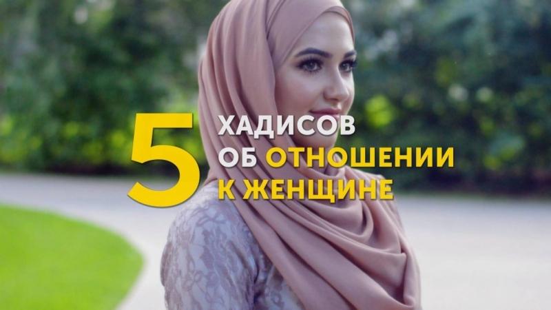 5 хадисов об отношении к женщине