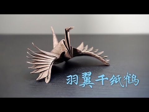 [Hello Malinda] Origami Tutorial: Feathered Tsuru (Riccardo Foschi)|【折纸教程 - 哈喽玛琳达】羽翼千纸鹤~翅膀无比帅气