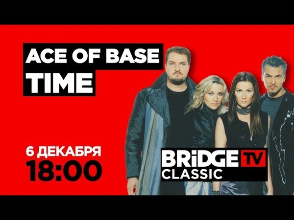 ACE OF BASE TIME on BRIDGE TV CLASSIC 06/12/2018