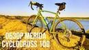 Обзор велосипеда MERIDA CYCLOCROSS 100.Велосипед для путешествий.Циклокросс Туринг.Купить велосипед.