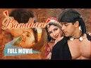 Индийский фильм Истинные ценности Bandhan 1998 Салман Кхан Джеки Шрофф Рамбха