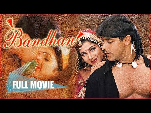 Индийский фильм: Истинные ценности / Bandhan (1998) - Салман Кхан, Джеки Шрофф, Рамбха