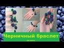 Мастер класс вяжем крючком черничный браслет на лето вязаные ягоды голубика как связать аксессуары