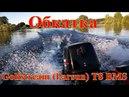 Обкатка лодочного мотора Golfstream Parsun T 8 BMS