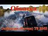Обкатка лодочного мотора Golfstream (Parsun) T 8 BMS