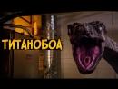 Звездный Капитан Титанобоа из сериала Портал Юрского Периода Новый Мир (особенности, способы охоты, допущения)