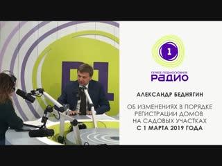 Александр Беднягин об изменениях в порядке регистрации домов на садовых участках