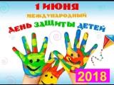 Сегодня 01 июня 2018 года в Балакирево, в ДК Юность проходил праздничный концерт В ДВУХ ЧАСТЯХ посвящённый в день защиты детей.