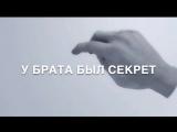 Trailer fanfic «Притворись моим парнем»