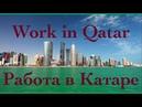 Работа в Катаре. Доха. Работа заграницей. Зарплата. Расходы. 2018.  Work in Qatar. Doha