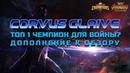 Корвус Глейв Дополнение к обзору Марвел Битва Чемпионов Corvus Glaive Mcoc mbch