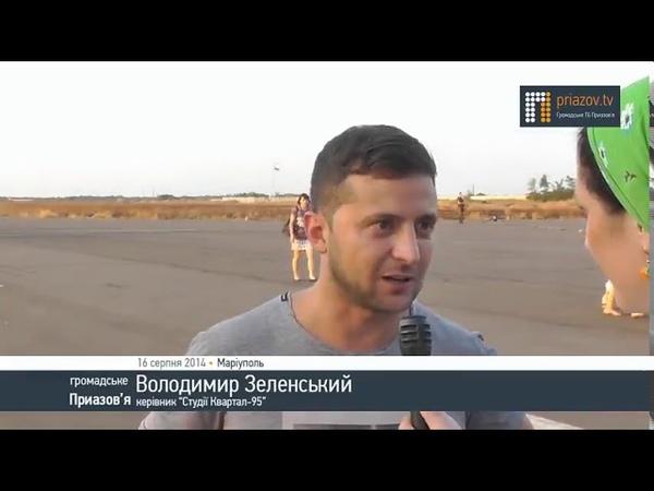 Владимир Зеленский Мариуполь и Украина заслуживают мира.mp4