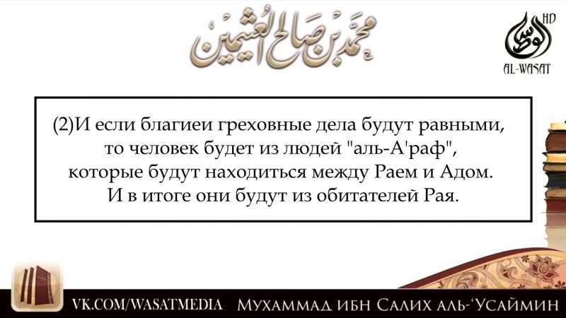 Хукм касательно молитвы и поста женщин, которые выставляют себя напоказ - шейх Усаймин [HD]