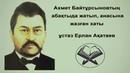 Ахмет Байтұрсыновтың абақтыда жатып, анасына жазған хаты - ұстаз Ерлан Ақатаев