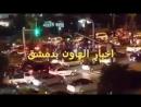 Damaskus vor etwa 2 Stunden. Da muss man flüchten