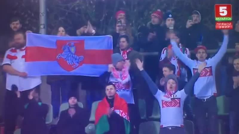 Беларускія сімвалы на матчы Беларусь-Люксембург