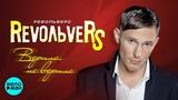 RevoЛЬveRS - Верила, не верила (Official Audio 2018)