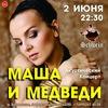 Маша и Медведи - эксклюзивный летний концерт