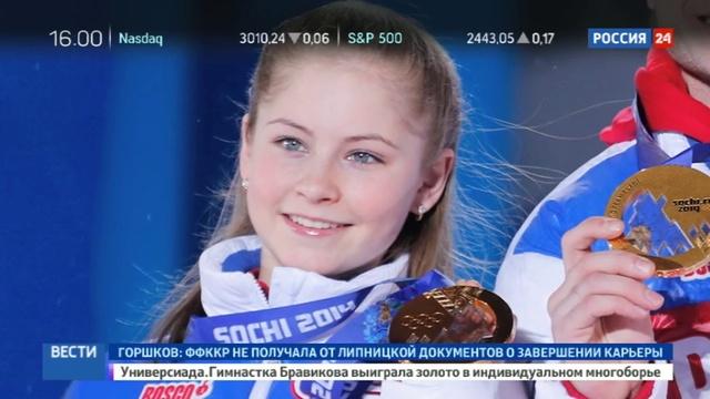 Новости на Россия 24 • Олимпийская чемпионка Липницкая завершила карьеру