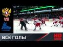 14.11.2018 Россия (U-20) - Канада QMJHL - 5:1. 5 й матч. Голы