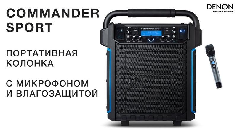 Commander Sport — водонепроницаемая портативная колонка с микрофоном от Denon Professional
