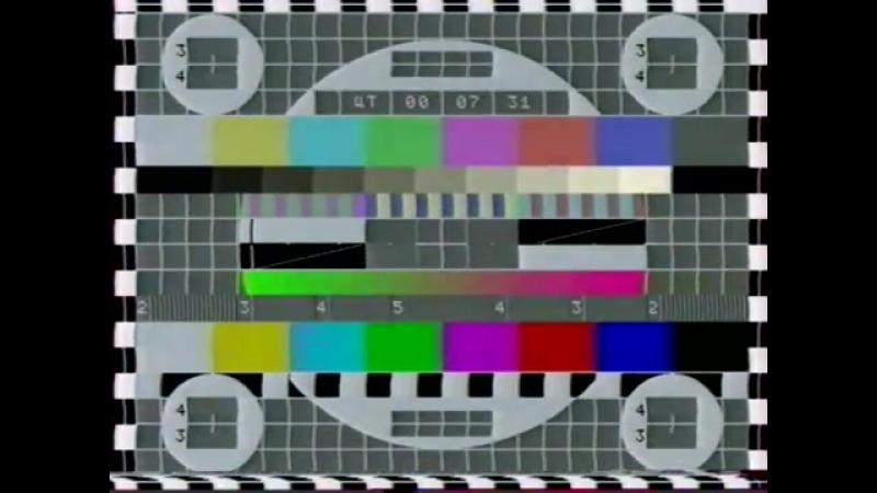 Окончание эфира (GMS, 04.03.1995)