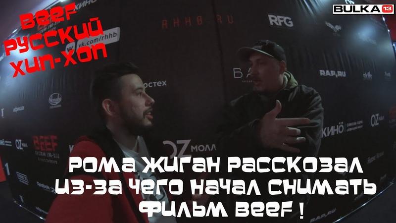 BEEF Русский хип-хоп.Рома Жиган Интервью о фильме.зачитал новый куплет из нового трэка! BULKA13